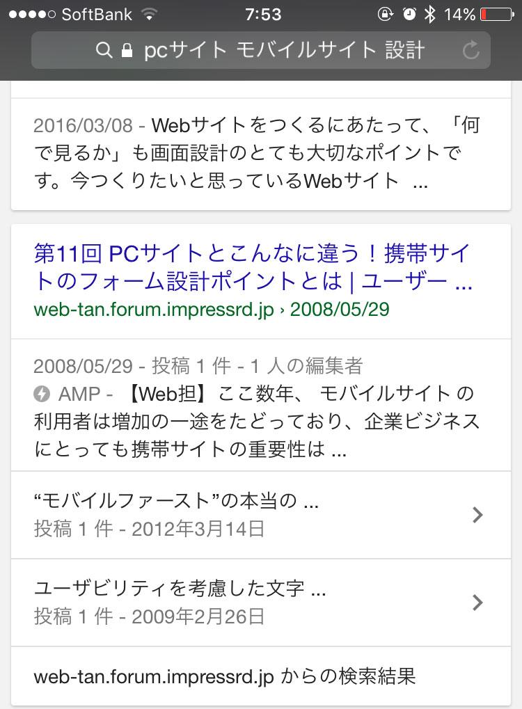 モバイル検索結果