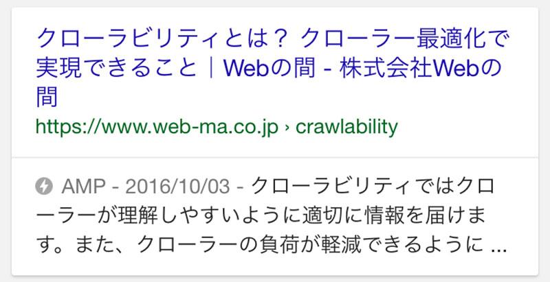 検索結果でAMP表示