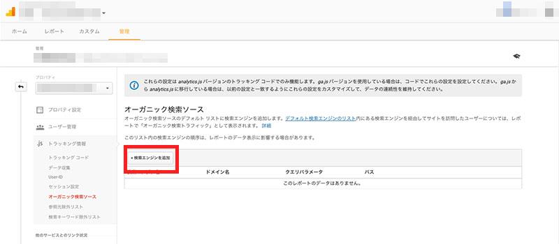 Google Analyticsへの登録手順2