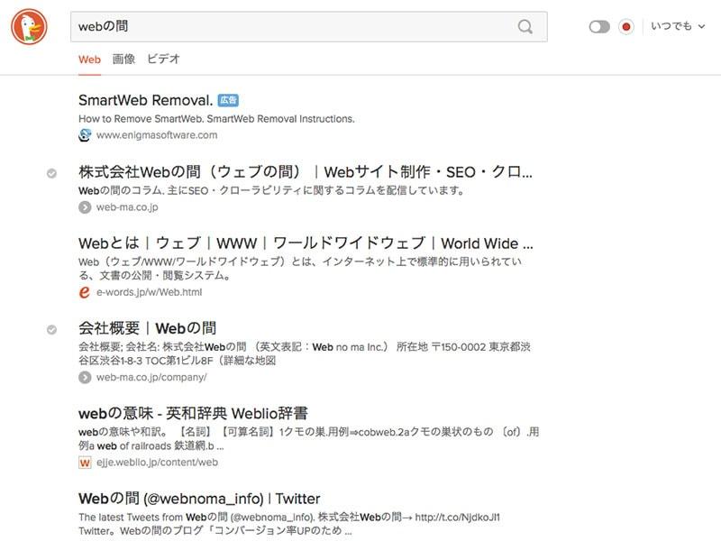 DuckDuckGo検索結果