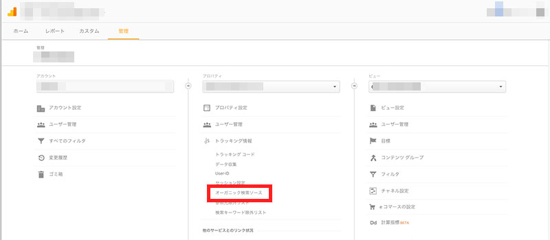 Google Analyticsへの登録手順1