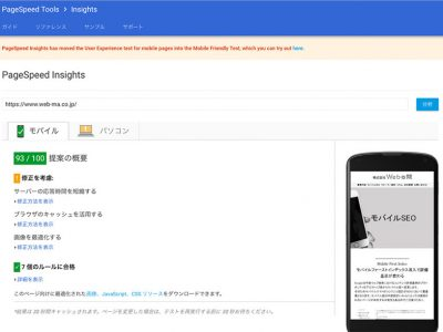 PageSpeed Insights実施後