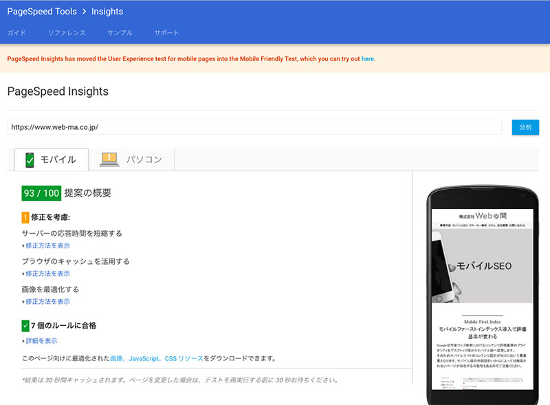 PageSpeed Insights実施後