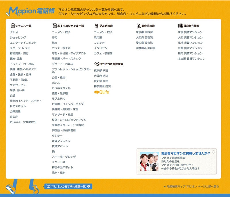 Mapion電話帳