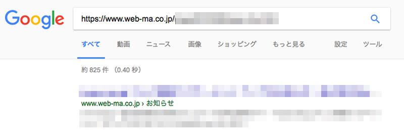 URL削除前