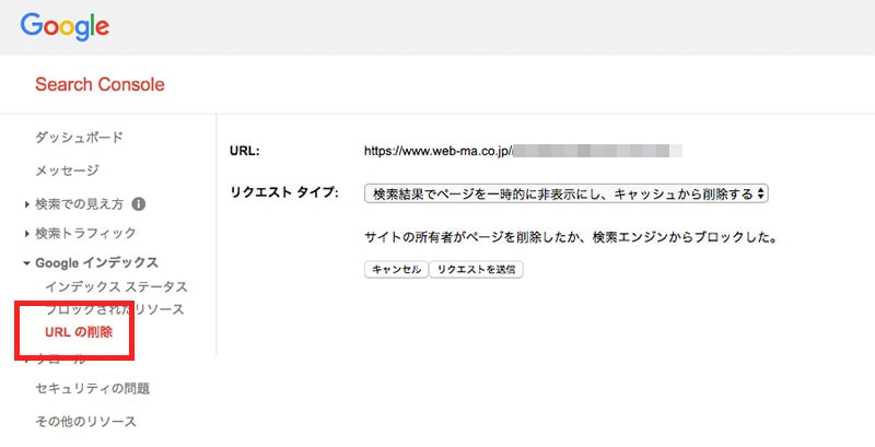 Search Console > URLの削除