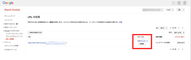 URL削除後
