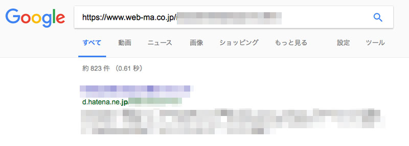 URL削除後の検索結果
