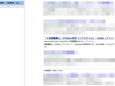 Yahoo!リアルタイム検索の表示