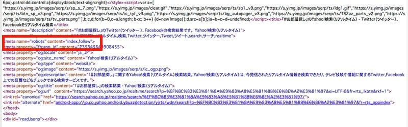 Yahoo!リアルタイム検索のソースコード