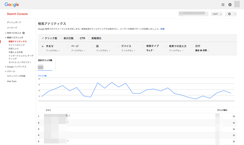 Search Consoleの検索アナリティクス