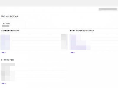 Search Consoleサイトへのリンク