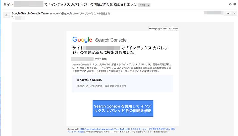 Googleからの通知メール