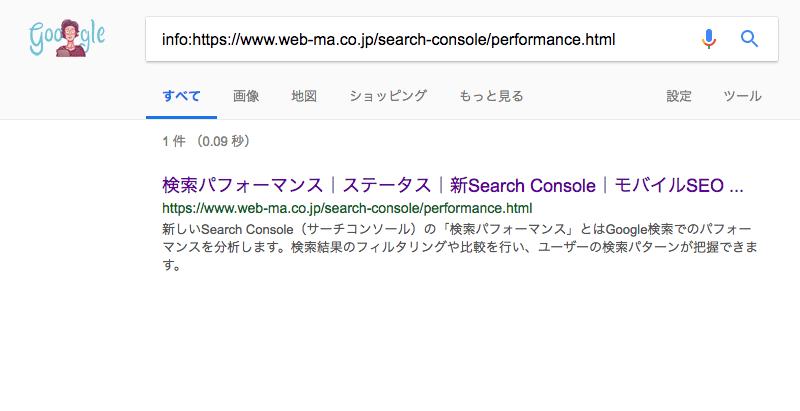 info:検索結果後
