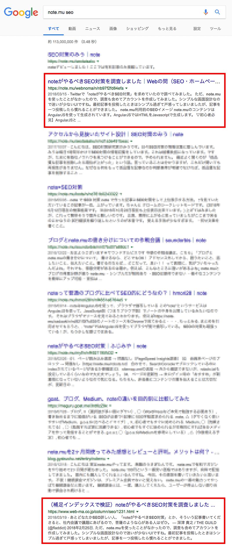 「note.mu seo」検索結果