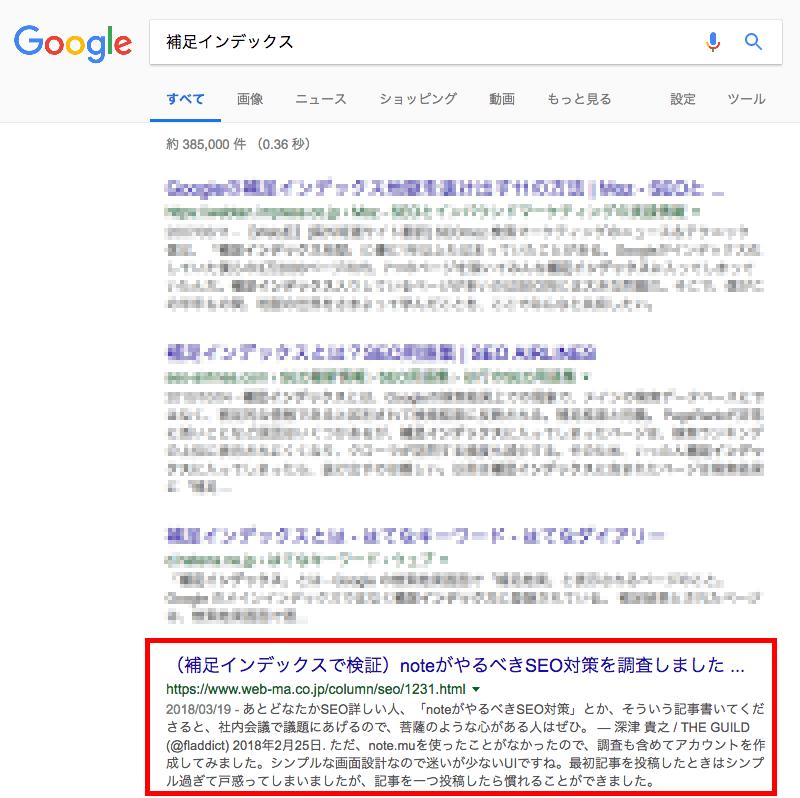 「補足インデックス」検索結果