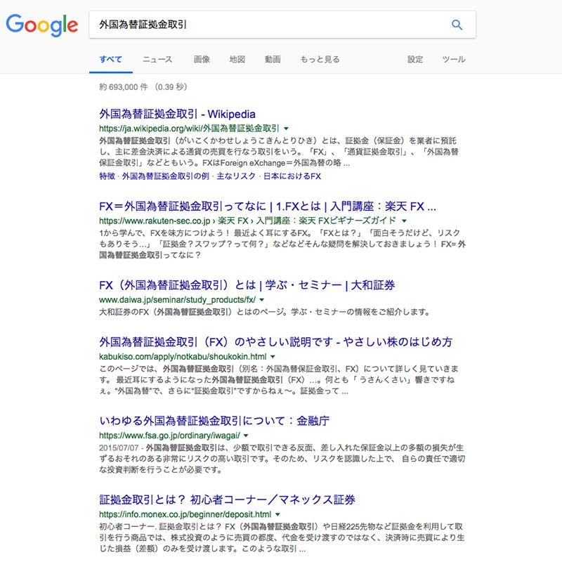 「外国為替証拠金取引」の検索結果